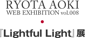 『Lightful Light』展