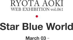 Web Exhibition vol.061 Star Blue World